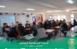 المجلس الجماعي لأيت ملول يعقد دورة إستثنائية (الخميس15 يناير 2021) ويتداول في النقط التالية
