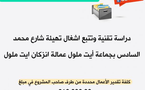 إعلان عن طلب عروض مفتوح رقم 03/2021/خ د / ج أم والمتعلق ب: