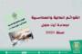 القوائم المالية والمحاسبية لجماعة أيت ملول لسنة 2020
