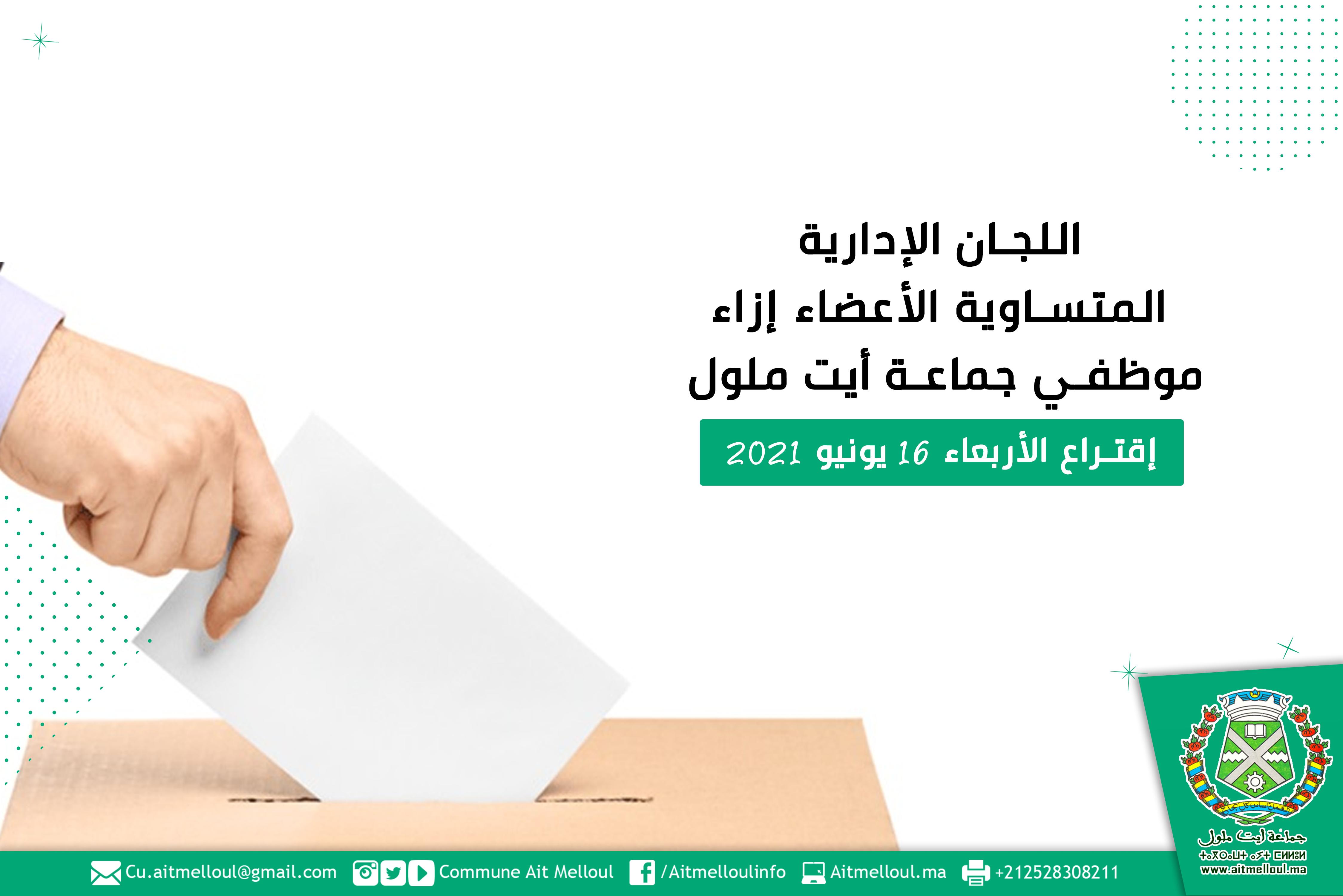 النتائج النهائية المتعلقة بانتخاب الموظفات والموظفين في حظيرة اللجان الإدارية المتساوية الأعضاء المختصة إزاء موظفي جماعة أيت ملول - إقتراع 16 يونيو 2021