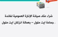 إعلان عن طلب عروض مفتوح رقم 08/2021/ت/ج.ام والمتعلق ب:
