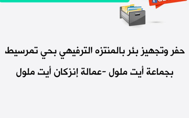 إعلان عن طلب عروض مفتوح رقم 09/2021/اش/ج.ام والمتعلق ب:
