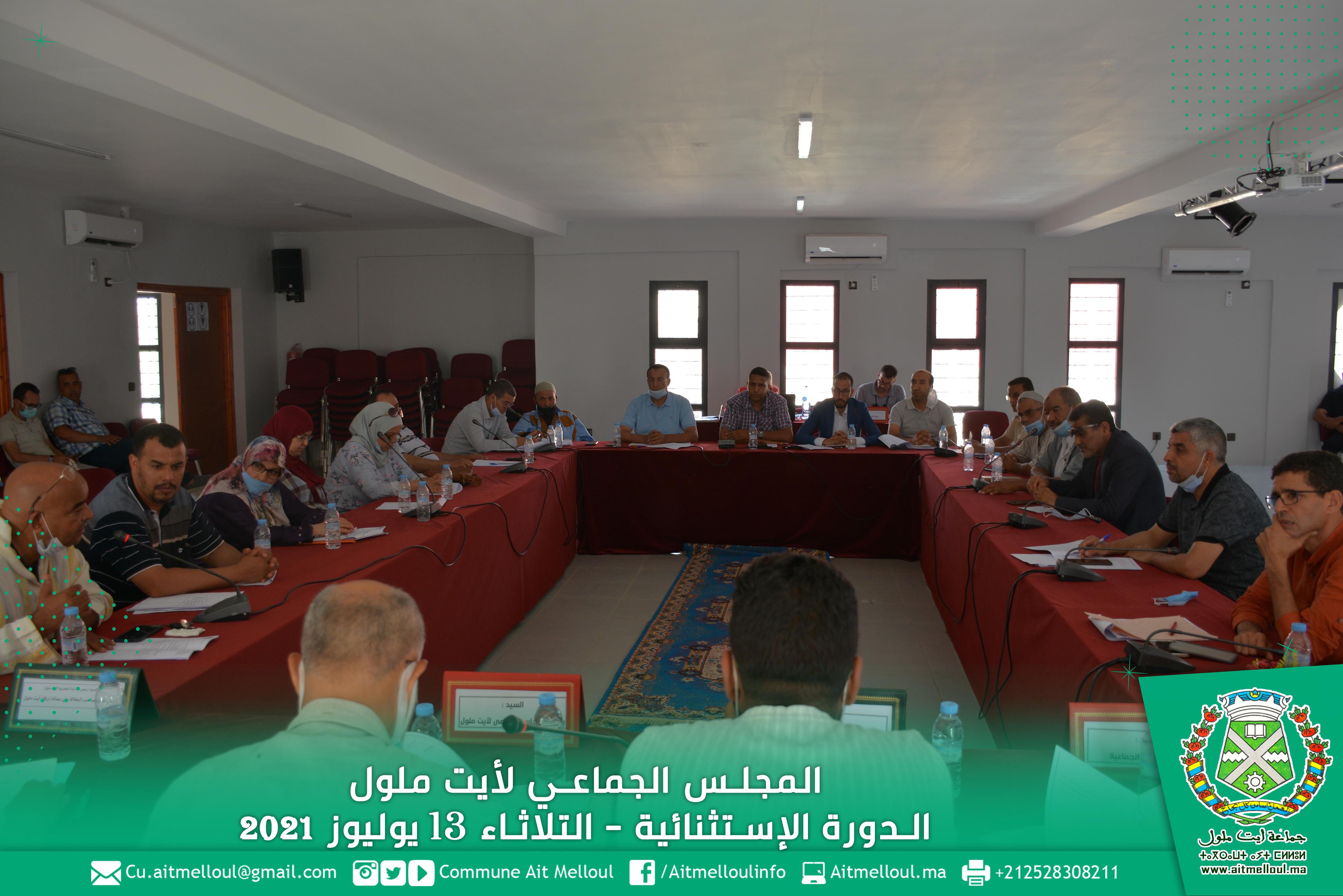 جماعة أيت ملول - المجلس يعقد دورة إستثنائية يومه التلاثاء 13 يوليوز 2021 ويصادق على النقط المدرجة في جدول أعماله