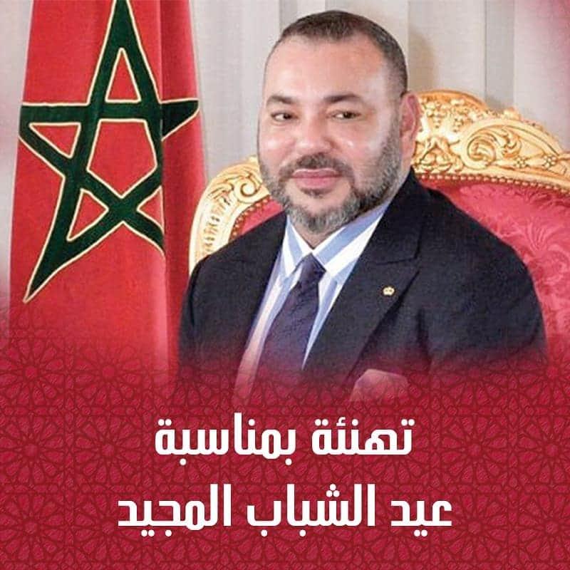تهنئة لصاحب الجلالة الملك محمد السادس بمناسبة عيد الشباب