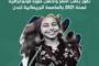 أسماء أمجضوض من مدينة أيت ملول تفوز بلقب أصغر وأحسن صورة فوتوغرافية لسنة 2021 بالعاصمة البريطانية لندن
