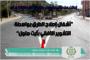 إعلان عن طلب عروض رقم19/اش/2018/ج.ام
