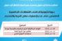 إعلان للطلبة حاملي الشهادات الجامعية المقبلين على إجتياز مباريات مهن التربية والتعليم