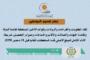 الخزينة العامة للمملكة: الإعفاء الضريبي ينتهي يوم 31 دجنبر 2018