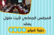 المجلس يعد يومه الأربعاء 20 فبراير 2019 تتمة أشغال دورته العادية لشهر فبراير 2019