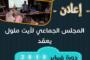 البرنامج التوقعي لطلبات العروض بجماعة ايت ملول برسم السنة المالية 2019