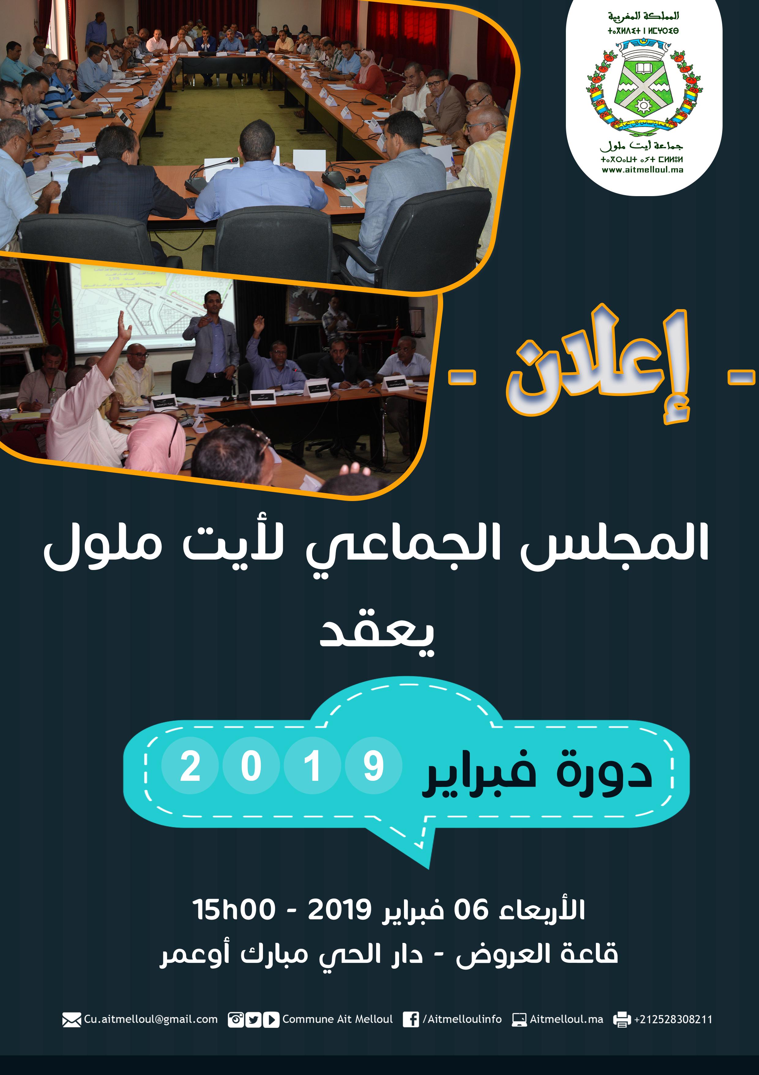 المجلس يعقد دورته العادية لشهر فبراير الأربعاء 06 فبراير 2019