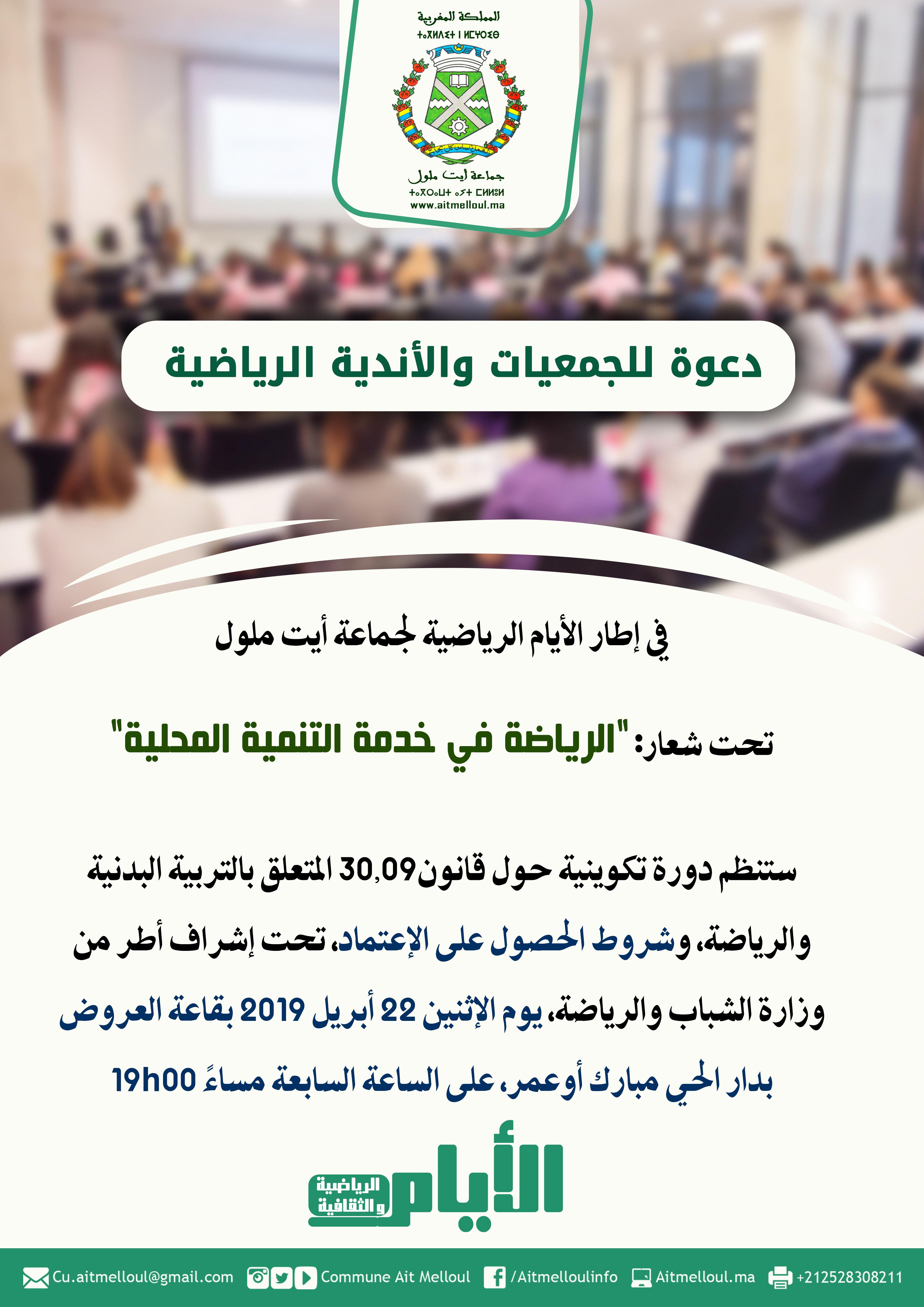 دعوة للجمعيات والأندية الرياضية لحضور دورة تكوينية حول قانون 30.09 وشروط الحصول على الإعتماد