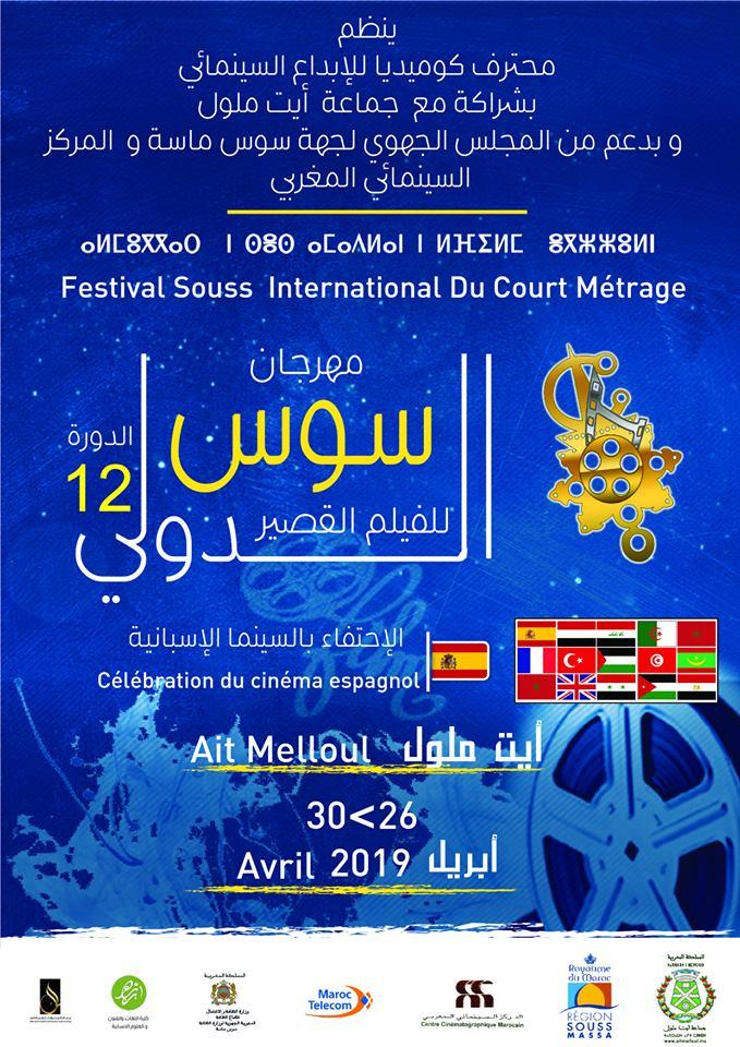 مهرجان سوس الدولي للفيلم القصير  في دورته الثانية عشر يحتفي بالسينما الإسبانية من 26 إلى 30 أبريل 2019 أيت ملول