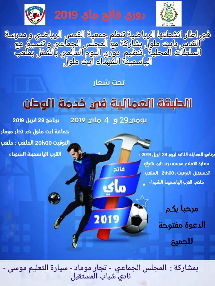 جمعية القدس الرياضي بتنسيق مع جماعة أيت ملول والسلطات المحلية تنظم دوري فاتح ماي