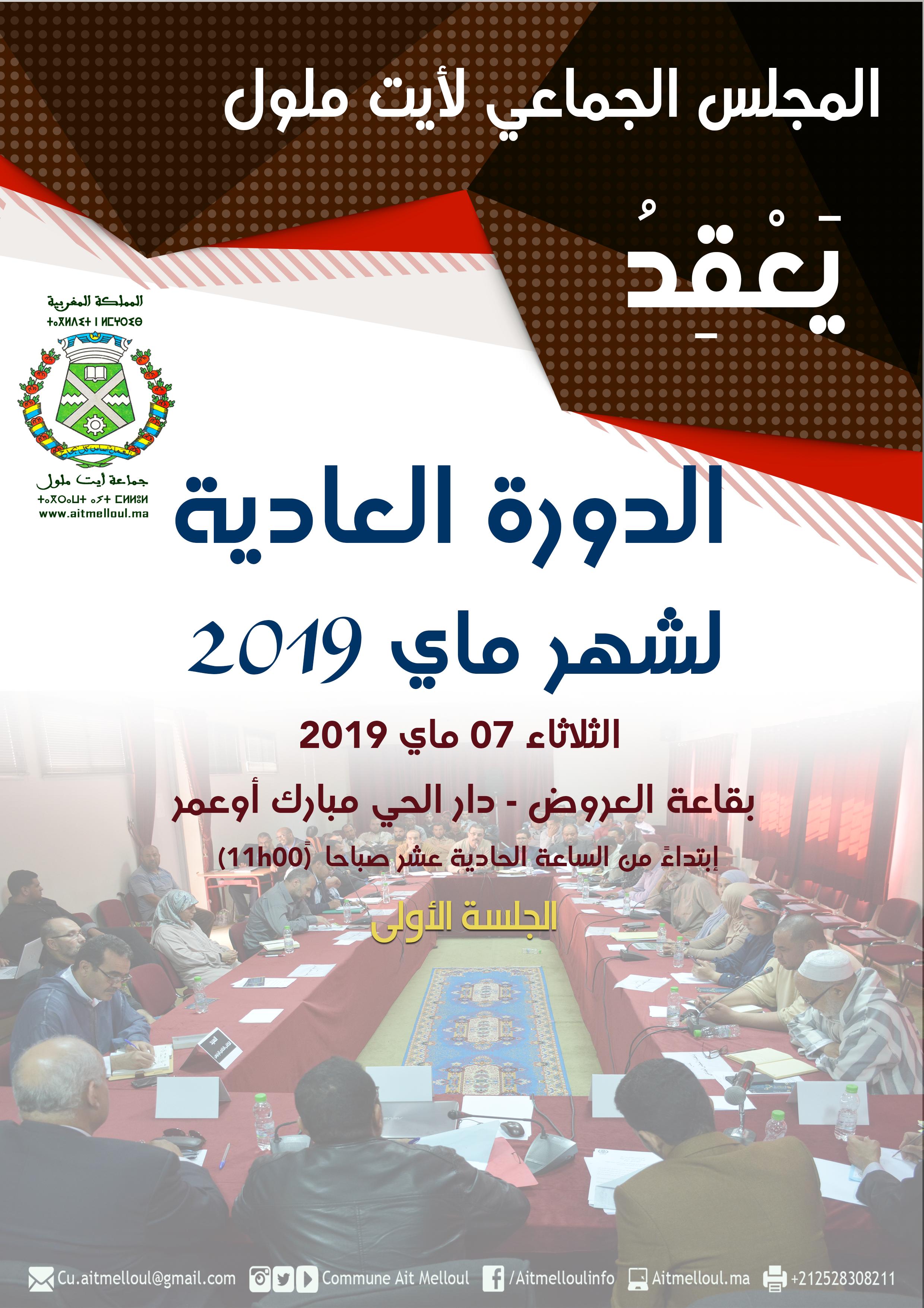 المجلس يعقد يوم غد الثلاثاء 7 ماي 2019 الجلسة الأولى لدورة ماي لمناقشة النقط التالية