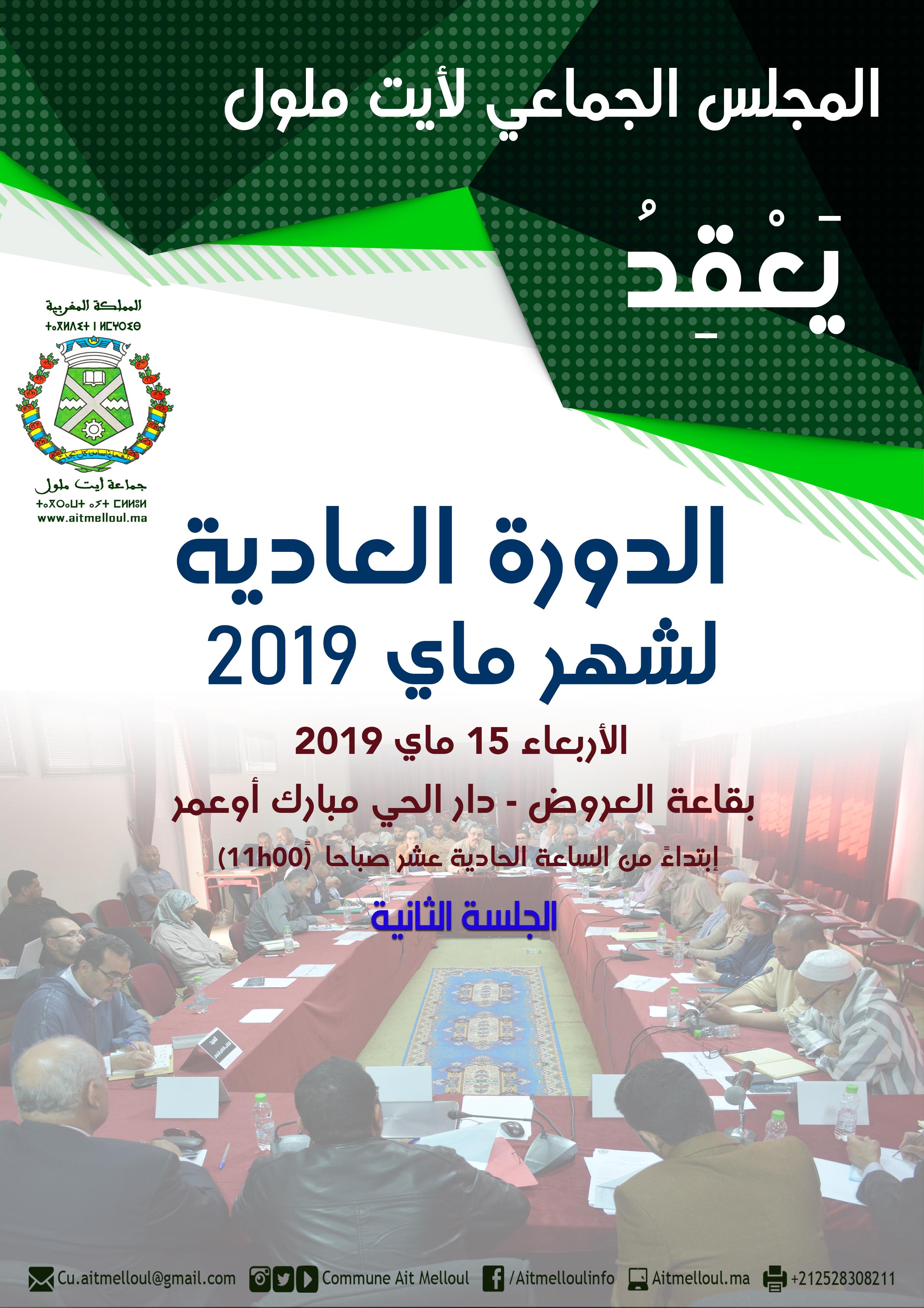 المجلس يعقد الجلسة الثانية للدورة العادية لشهر ماي 2019 ويناقش النقط المدرجة في جدول أعماله