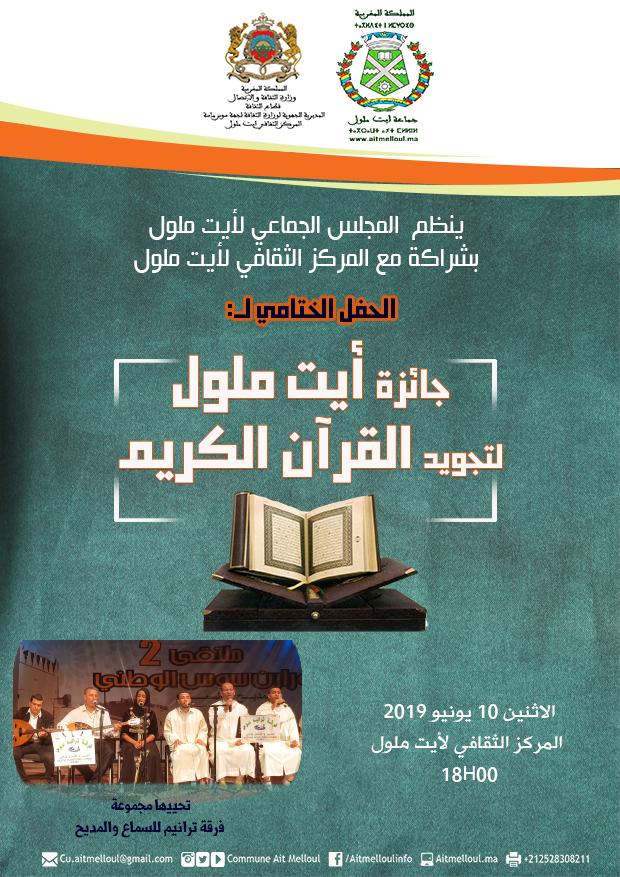 الحفل الختامي لجائزة أيت ملول لتجويد القرآن الكريم