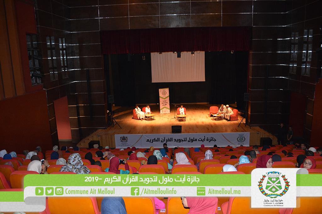 إنطلاق إقصائيات جائزة أيت ملول لتجويد القرآن الكريم