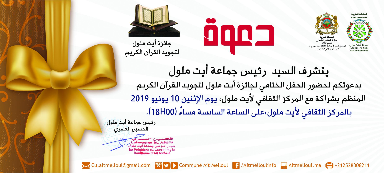 دعوة للحفل الختامي لجائزة أيت ملول لتجويد القرآن الكريم