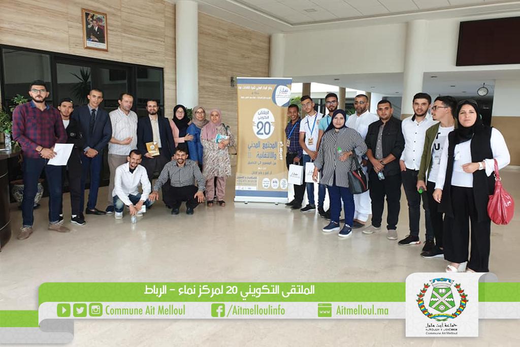 مشاركة ممثلين عن جمعيات المجتمع المدني بأيت ملول في الملتقى التكويني 20 لمركز نماء - الرباط