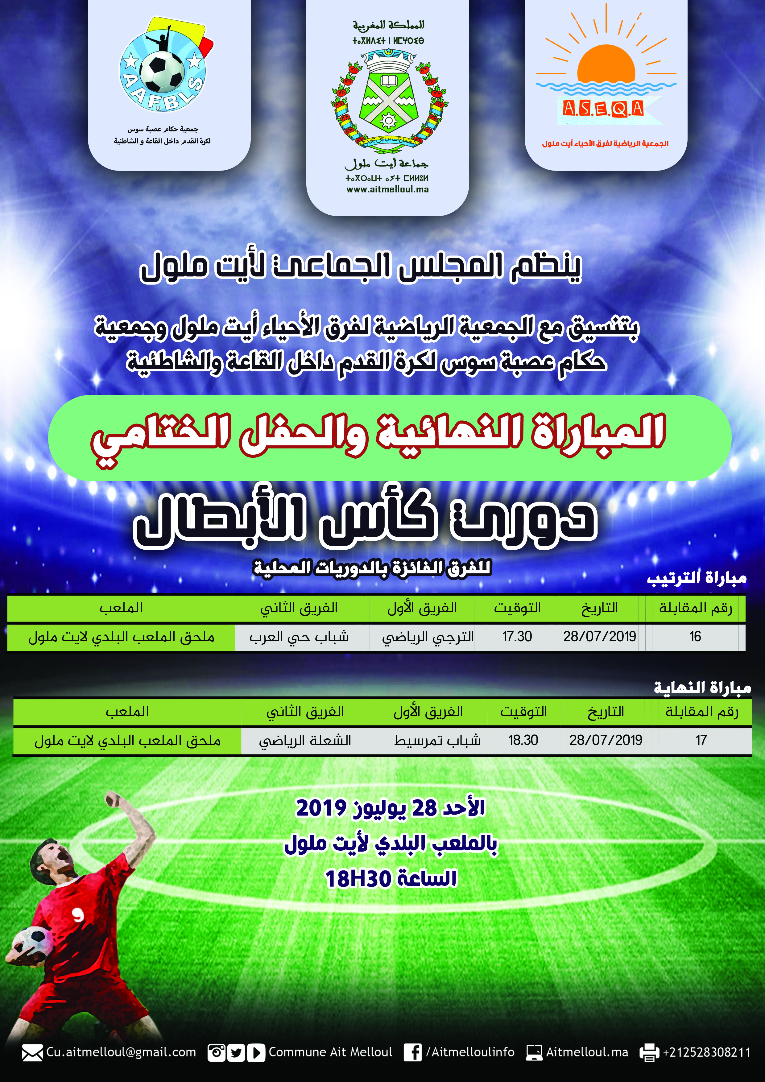 المباراة النهائية والحفل الختامي لدوري كأس الأبطال بأيت ملول 2019