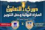 المجلس ينظم حفل تتويج الفرق التي حققت الصعود برسم الموسم الرياضي 2018/2019