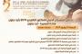 برنامج الدورة الثانية للمهرجان الدولي للفلكلور التقليدي