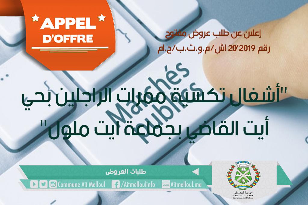 إعلان عن طلب عروض رقم 20/ اش /م و ت ب/ ج أ والمتعلق ب: