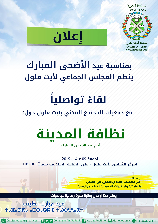 المجلس ينظم لقاء تحسيسيا مع جمعيات أيت ملول حول نظافة المدينة أيام العيد
