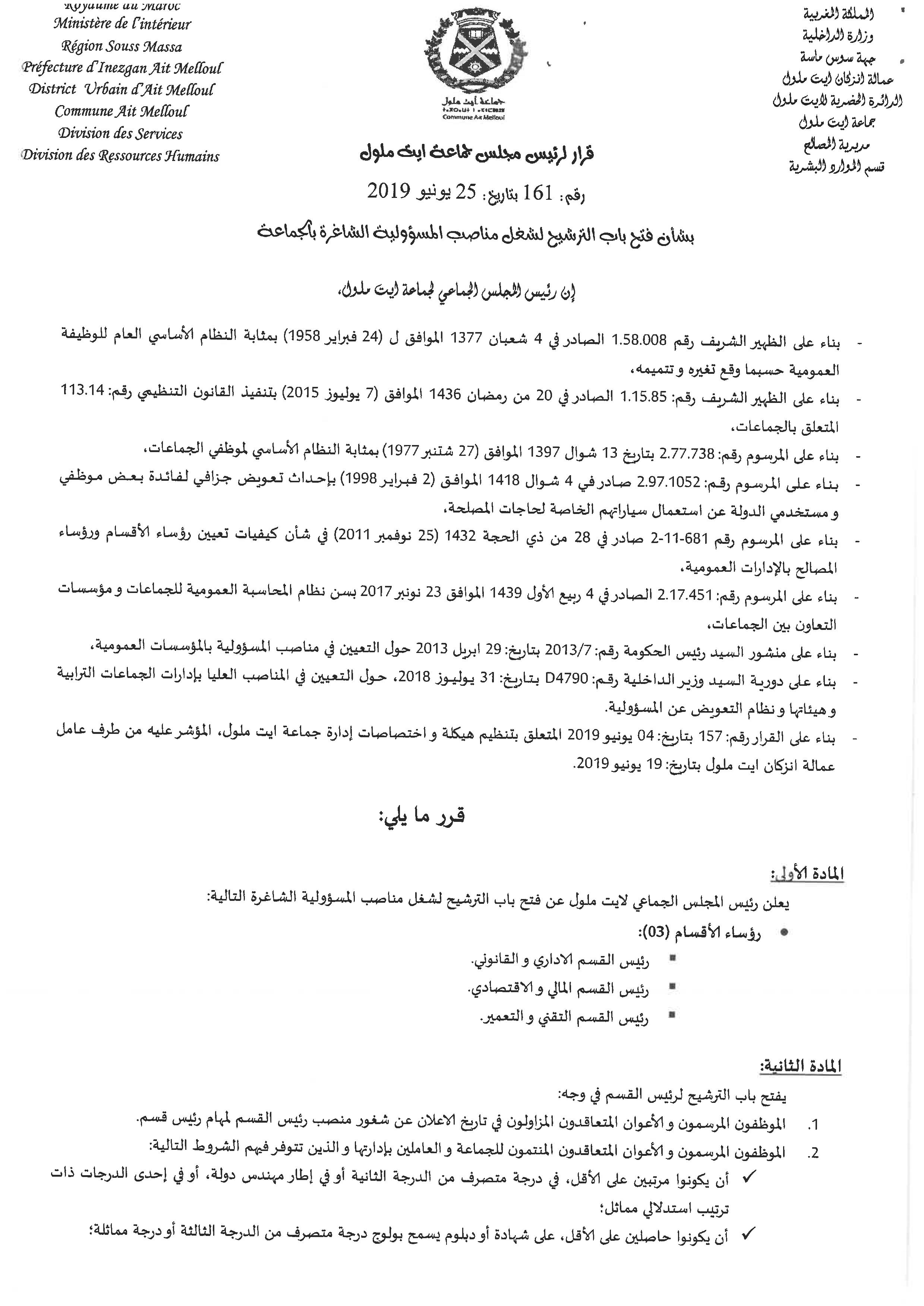 قرار رئيس المجلس الجماعي لأيت ملول بشأن فتح باب الترشيح لشغل مناصب المسؤولية الشاغرة بالجماعة