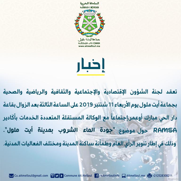 """المجلس يعقد إجتماعا مع وكالة RAMSA حول موضوع """"جودة الماء الشروب بمدينة أيت ملول"""""""