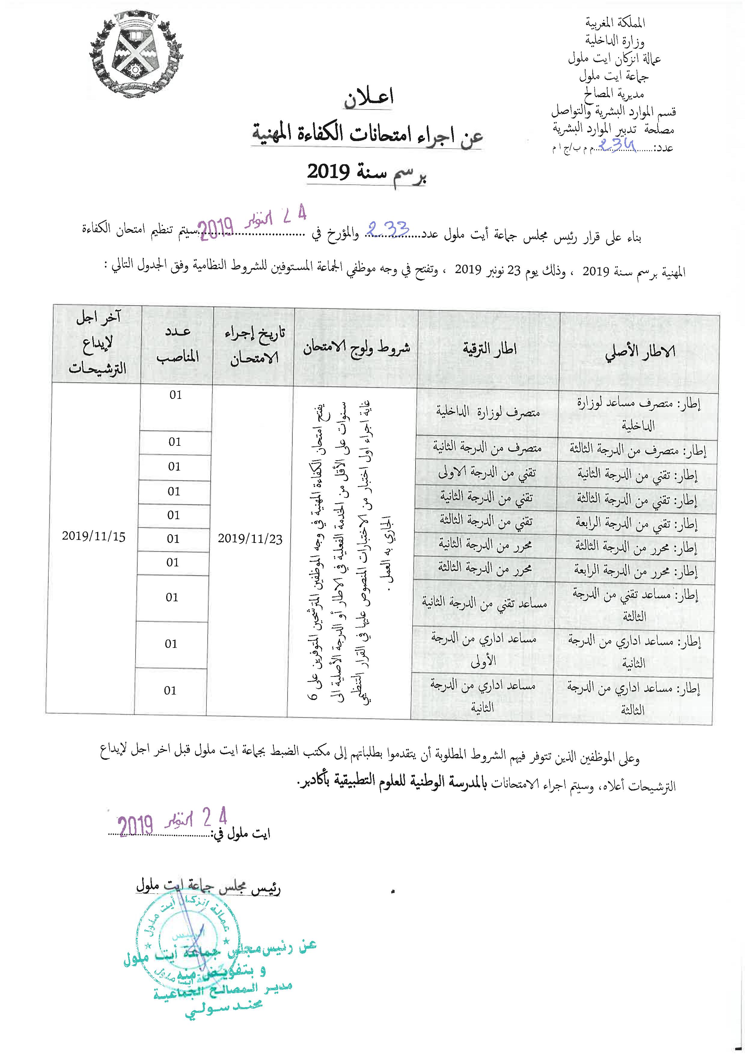 إعلان عن إجراء إمتحانات الكفاءة المهنية برسم سنة 2019