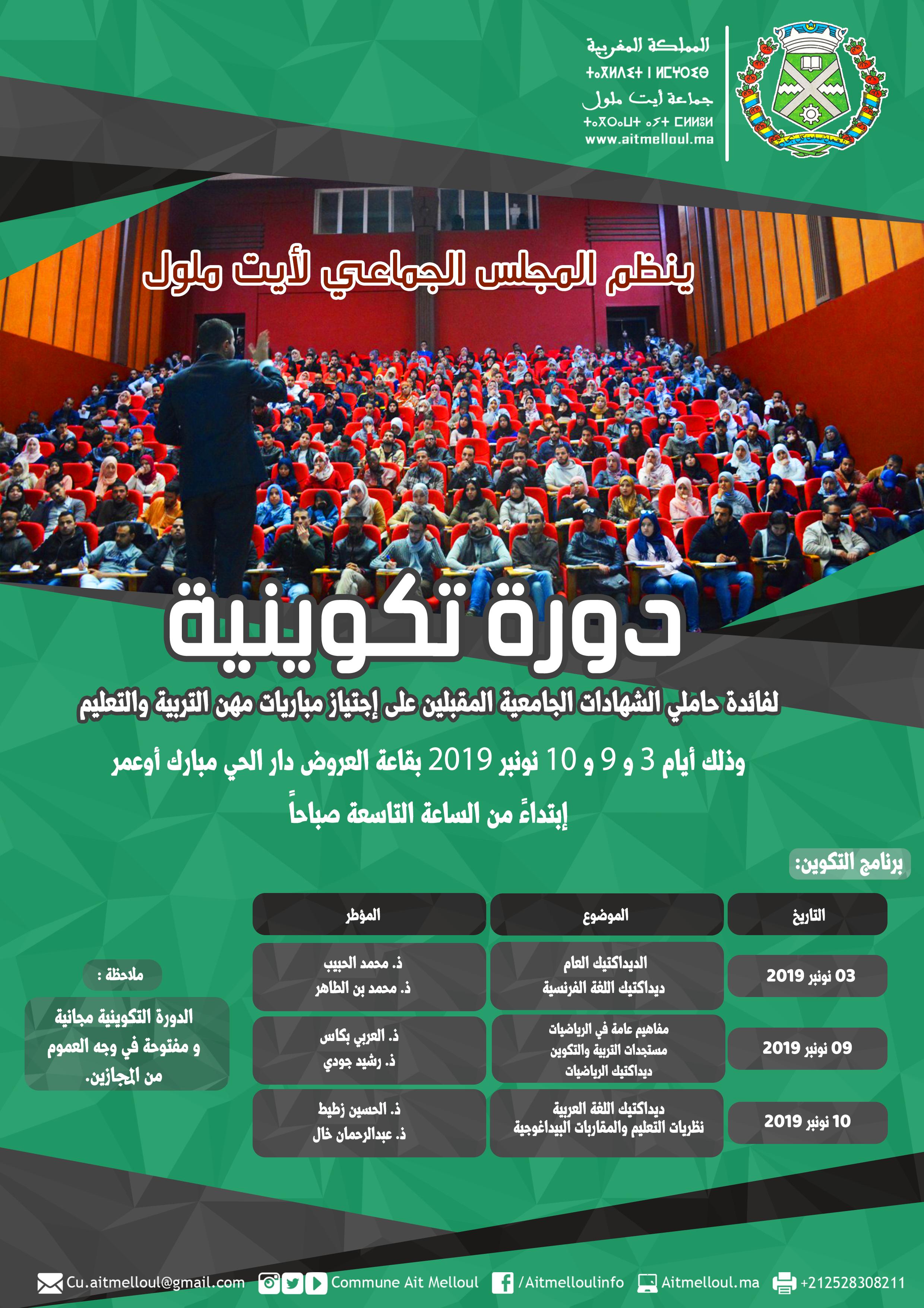 إعلان عن دورة تكوينية لفائدة الطلبة المجازين المقبلين على مباريات موظفي الأكاديميات.