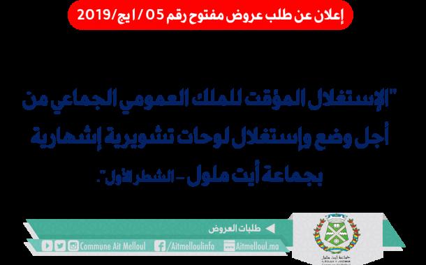 إعلان عن طلب عروض مفتوح رقم 05/2019 /ايج / ج ا والمتعلق ب: