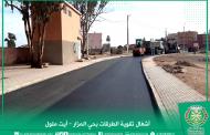أشغال تقوية الطرقات بجماعة أيت ملول في إطار إعادة تأهيل حي المزار - سياسة المدينة