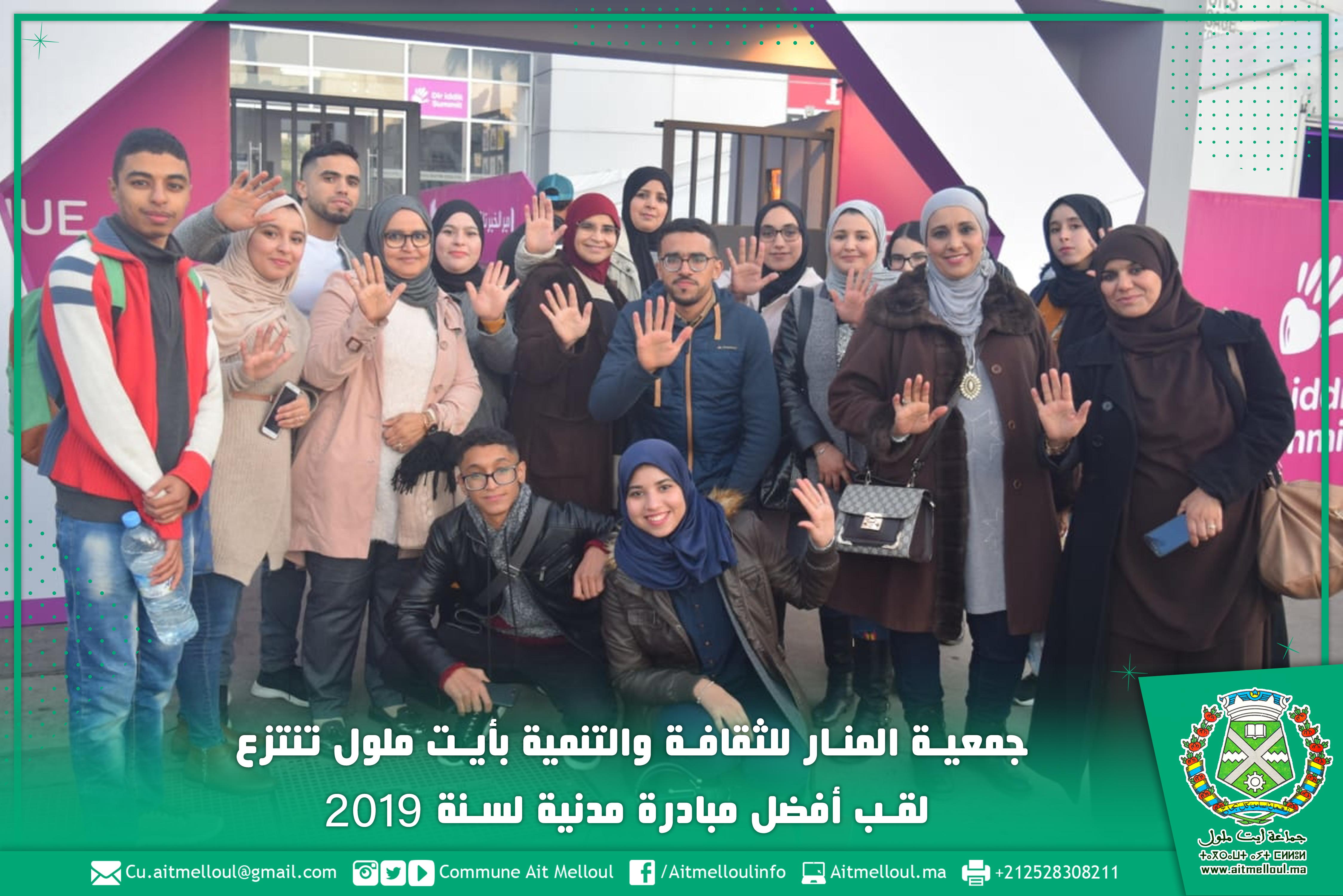 جمعية المنار بأيت ملول تنتزع لقب أفضل مبادرة مدنية لسنة 2019
