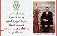 جماعة أيت ملول وساكنة المدينة تُبارك الزيارة الميمُونة لصاحب الجلالة الملك محمد السادس حفظه الله وأيده