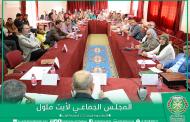 المجلس الجماعي لأيت ملول يعقد الجلسة الأولى لدورته العادية لشهر فبراير 2020 ويصادق على النقط التالية