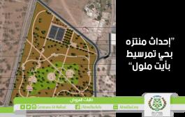 إنطلاق أشغال إحداث منتزه بحي تمرسيط بأيت ملول بغلاف مالي قدره 4.233.780 مليون درهم