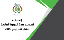 إعلان تمـديــد مدة الدورة العادية لشهر فـبرايــــر 2020