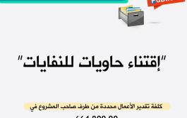 إعلان عن طلب عروض مفتوح ر قم 05/2020/ت/ /ج.ام