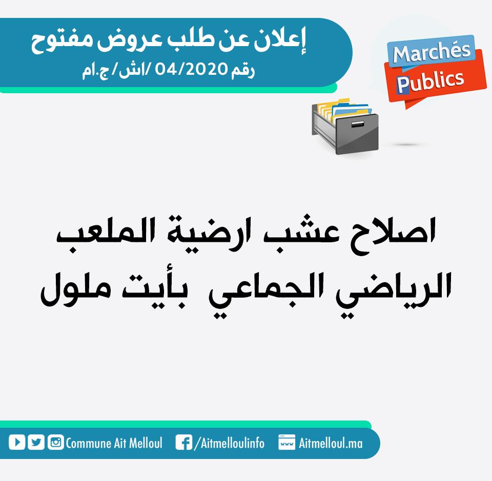 إعلان عن طلب عروض مفتوح رقم 04/2020 /اش/ ج.ام  المتعلق ب: