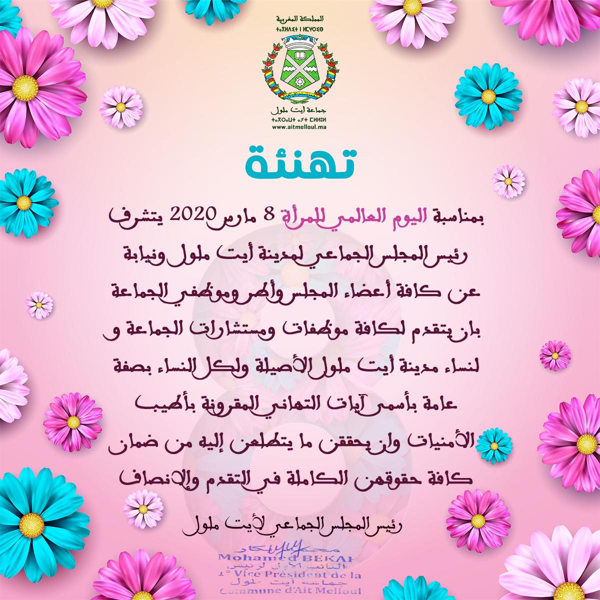 تهنئة بمناسبة اليوم العالمي للمرأة 8 مارس 2020