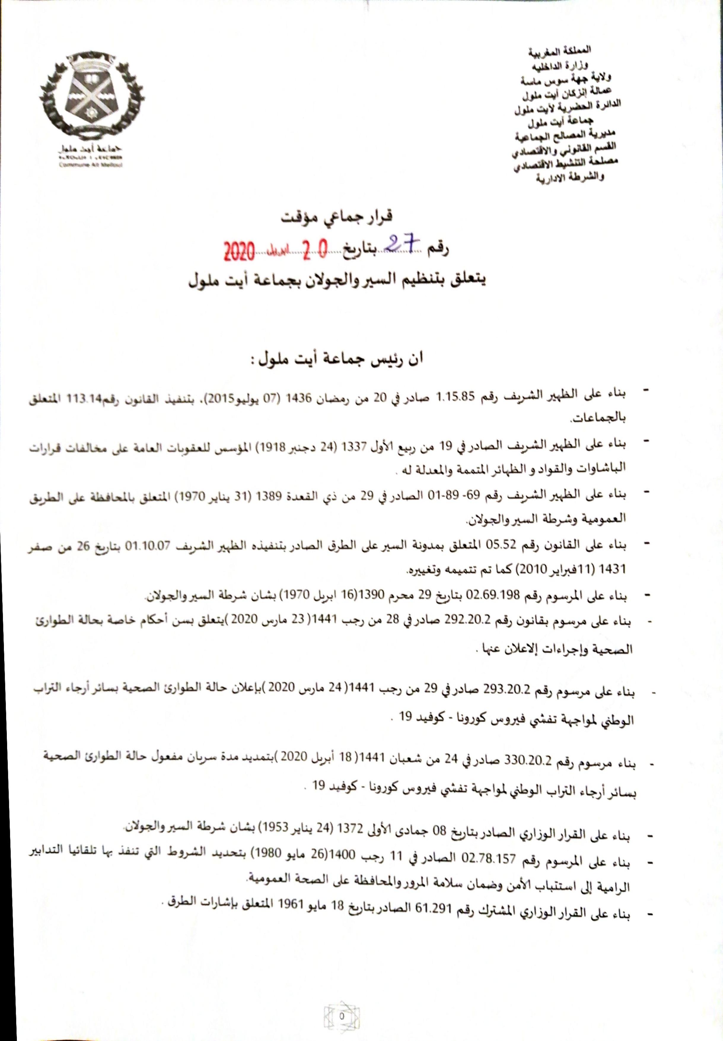 قرار جماعي رقم 27 بتاريخ 20 أبريل 2020 يتعلق بتنظيم السير والجولان بجماعة أيت ملول