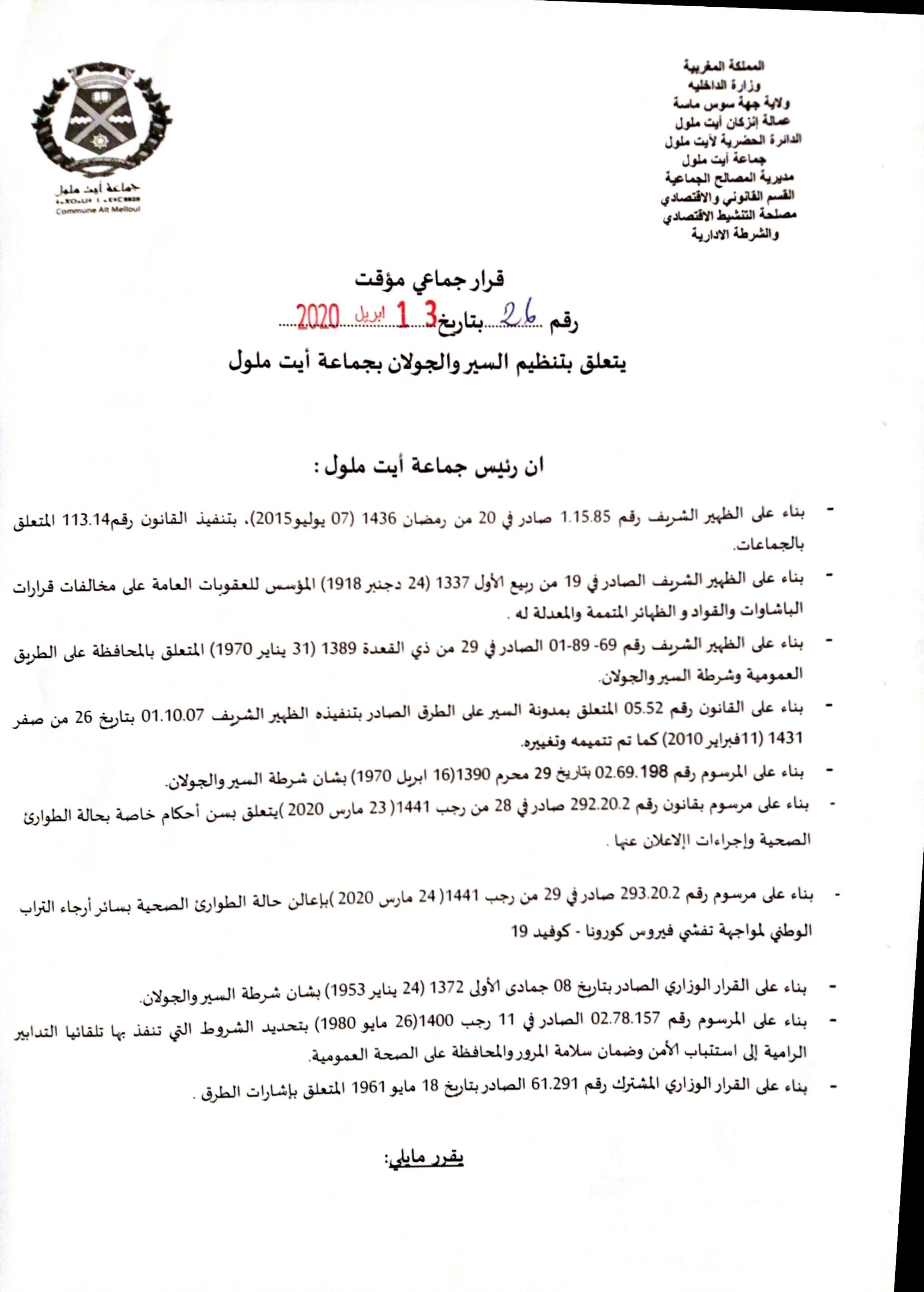 قرار جماعي رقم 26 بتاريخ 13 أبريل 2020 يتعلق بتنظيم السير والجولان بجماعة أيت ملول