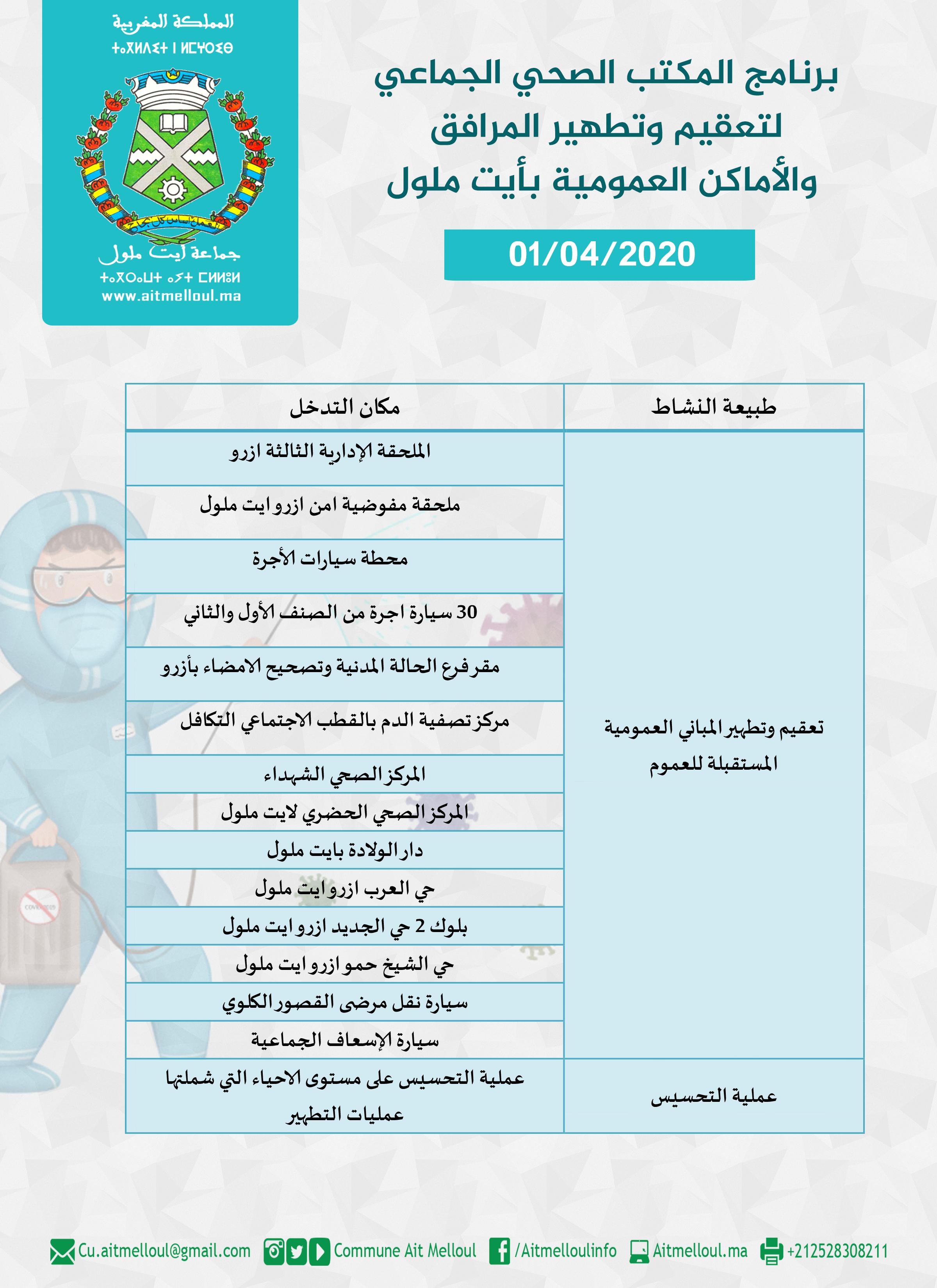 برنامج جماعة أيت ملول لتعقيم وتطهير المرافق  والأماكن العمومية بأيت ملول من 01 إل 05 أبريل 2020