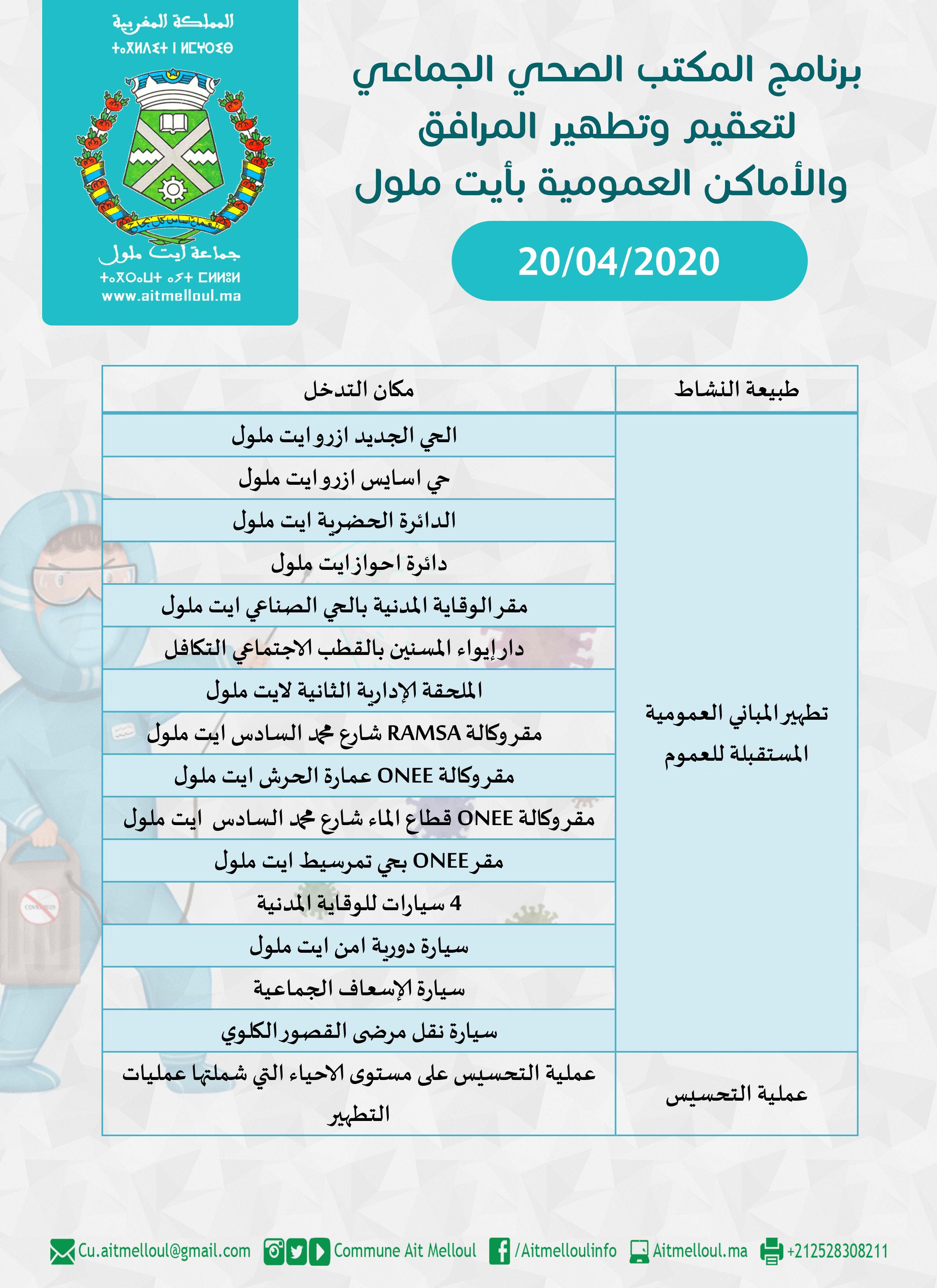 برامج تطهير المرافق و الشوارع العمومية بأيت ملول من 20 إلى 26 أبريل 2020