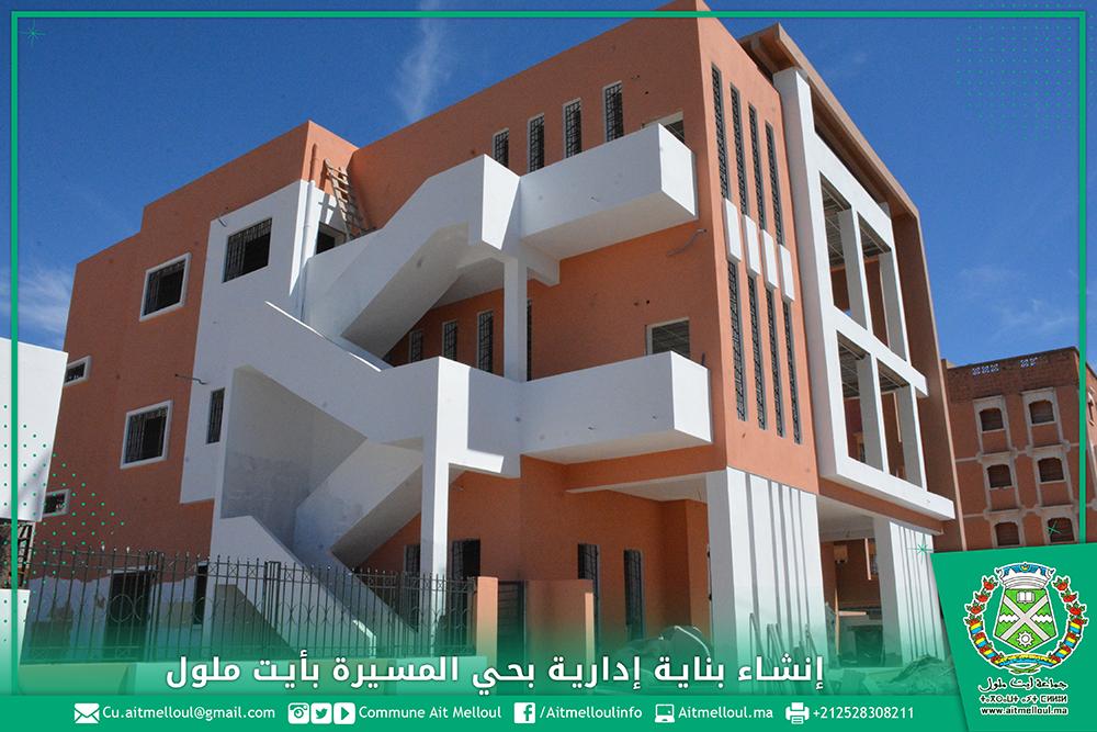 تقدم أشغال إنشاء بناية إدارية بحي المسيرة بأيت ملول