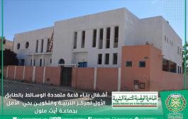 أشغال بناء قاعة متعددة الوسائط بالطابق الأول لمركز التربية والتكوين بحي الأمل بجماعة أيت ملول