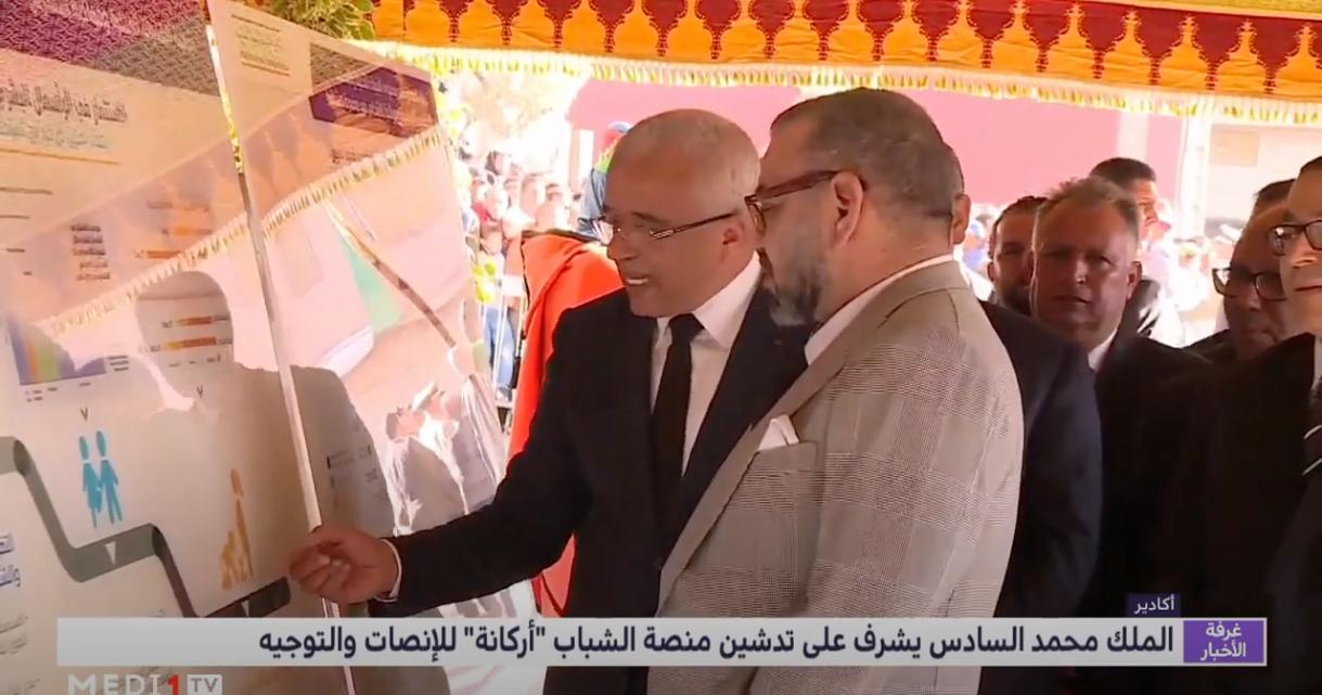 مدينة أيت ملول - جلالة الملك محمد السادس يدشن منصة الشباب 'أركانة' للإنصات والتوجيه